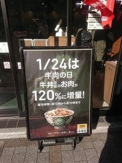 yoshinoya_0.jpg