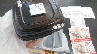 yoshinoya_3.jpg